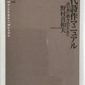 野村喜和夫論(序)ー言葉の回りの詩人の位置ー