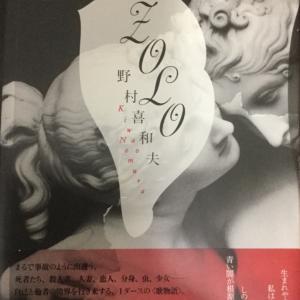 野村喜和夫論②ー『ZOLO』に見る書き手ー