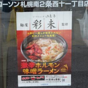 札幌ラーメン 店でデスラーウィーク 開催中 激辛・ラーメン好きはチャレンジしてね!