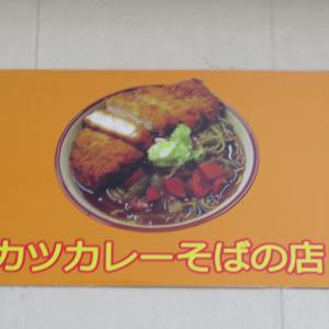 雑煮そばに続いてカツカレーそばが!イケハタ洋菓子の名代びっくりシューもビックリしたわ。