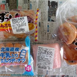 日糧パン 月寒工場直売店 規格外50円パン(税込み)始めましたと秋の月寒公園