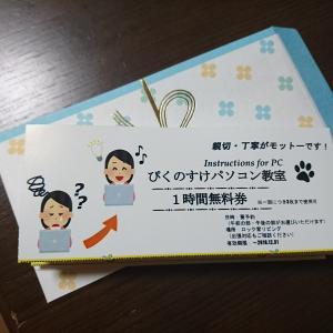 母の日用にチケットを手作りしたよ。
