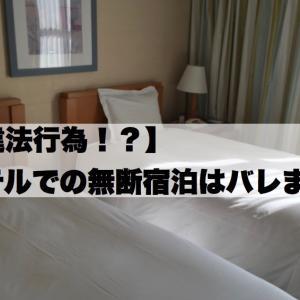 【違法行為!?】ホテルでの無断宿泊はバレます。