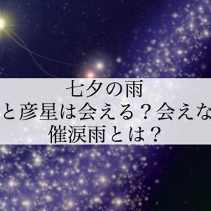【七夕の雨】なぜ織姫と彦星は会えないの?当日に降る雨の名前は?