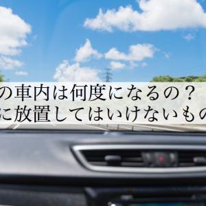 【猛暑対策】車内に置いておかない方が良いものとは?