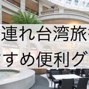 元バックパッカー【子連れLCC台湾旅行】必需品・持ち物を大公開しちゃいます!!