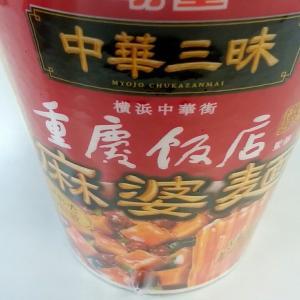 中華三昧 麻婆麺