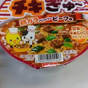 チキンラーメン チキぎゅー
