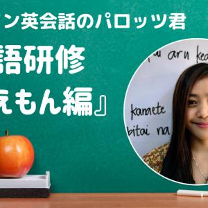 JEAN先生のパロッツ式歌って学ぶ日本語研修