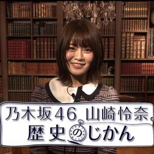 朗報|お勧め 山崎怜奈さん「乃木坂より大学の方がケタ違いの出会いがあり、人間関係も視野も遥かに広がった」
