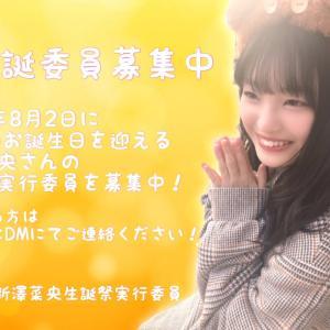 新着動画 【NMB48】新澤菜央 応援スレ★2【しんしん】
