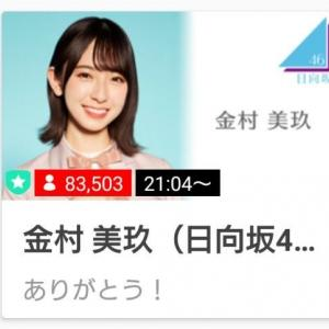 TOP人気 金村美玖さんshowroom 8.5万人