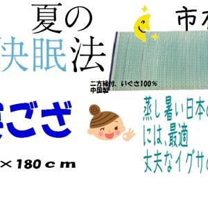 寝苦しい夜、まだまだ続きます、日本の知恵がありますよ