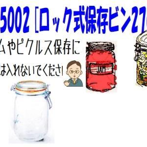 保存ビン270Ml