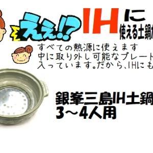 鍋の季節到来 IH用土鍋もあります