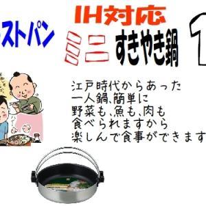 22020年 今年は一人鍋が人気
