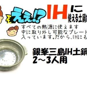 IHにも使える土鍋