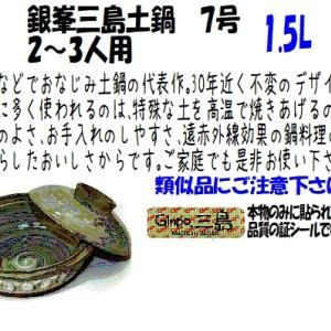 銀峰三島の土鍋