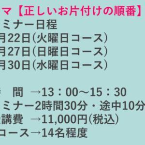 安東英子先生のzoomセミナーのお知らせです♪