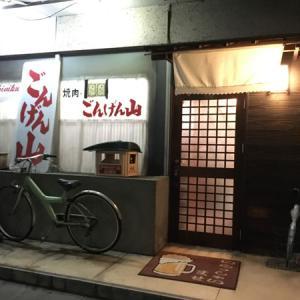 大黒町商店街のごんげん山へ自転車で一人焼肉の旅