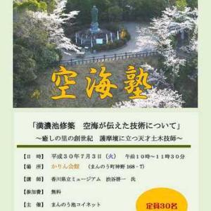 2018空海塾開催 7月3日