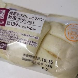 ローソンの糖質オフのしっとりパン和風ツナが美味しかった!