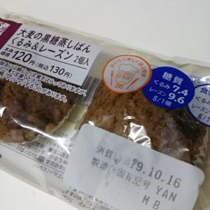 お通じ良好!食物繊維14.6gの蒸しパン