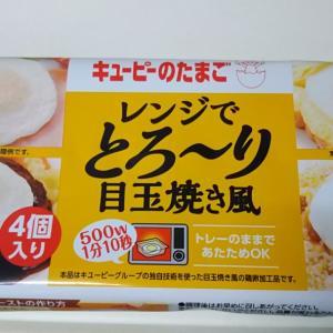 超便利!冷凍食品の目玉焼き