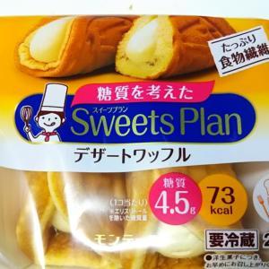 【きのこダイエット27日目】2個で糖質13.4gのワッフル