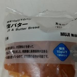 リピート決定!糖質3.5gの無印良品の塩バターパン