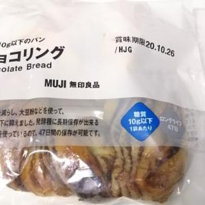 無印良品の糖質10g以下のチョコリングパン
