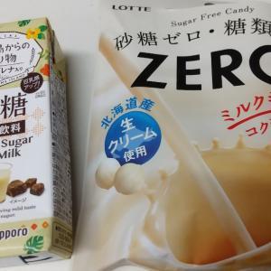新発売!「ZERO」のミルクキャンディー♪