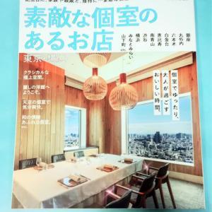「素敵な個室のあるレストラン」