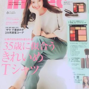 神崎恵さん監修「コスメ完璧セット」がナイス!(InRed 6月号付録)