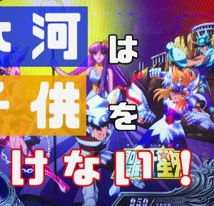 【聖闘士星矢海皇覚醒】リセット狙いで不屈中×GBレベル3。これが中々勝てないのよ。