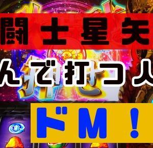 【聖闘士星矢海皇覚醒】スイカ上乗せ連打にパワータイプのシュラでソルジャードリーム!?