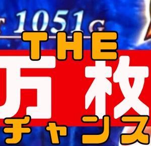 【聖闘士星矢海皇覚醒】黄金VS海将軍連発でART残り1000ゲーム越え!万枚達成チャンス!?
