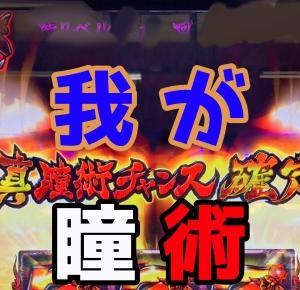 【バジリスク絆】ゲーム数天井狙いから真瞳術チャンスを〇セットやってきた!瞳術ダブル揃い確認!?