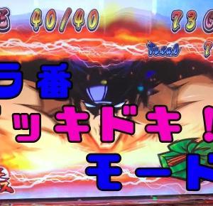 【押忍!サラリーマン番長】400ゲームゾーン狙いからのモードB狙いで天国獲得なるか?