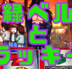 【押忍!番長3】緑カウンター狙い+引き戻しで2度美味しい稼働!