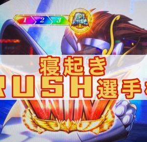 【聖闘士星矢海皇覚醒】朝一最速で聖闘士ラッシュにぶち込んで、ロケットスタート!?