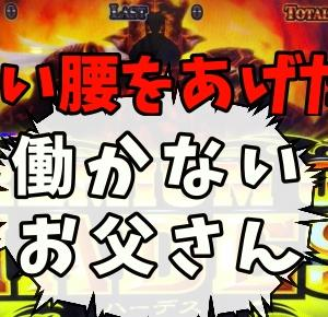 【アナザーゴッドハーデス】天井ハーデスへリベンジ!ノルマは冥王揃い一回です!