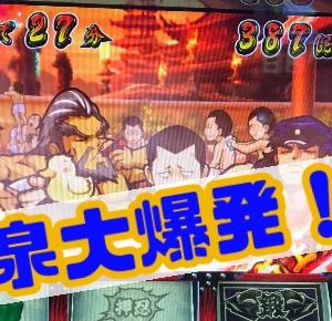 【押忍!番長3】巌に遭遇しまくり!?温泉ステージからの天国ループでボーナス連打が止まらない!