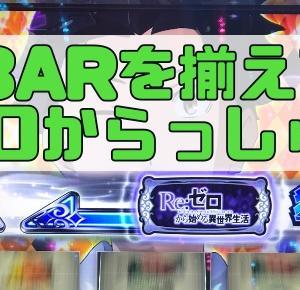 【Re:ゼロから始める異世界生活】BARを狙え×スバル背景でゼロからっしゅ突入を目指すよ!