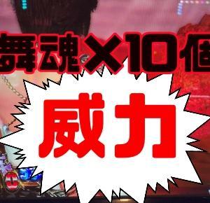 【北斗の拳天昇】昇舞魂×10個で激闘ボーナスへ挑む!確定対決のヒキ。