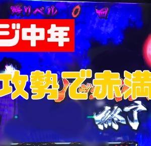 【バジリスク絆】人生最後の赤満月。バジ中年は最後のバジ絆攻勢を仕掛けます!