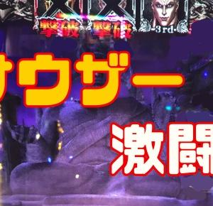 【北斗の拳天昇】世紀末ゾーンからの大当たりでサウザーをぶっ飛ばーす!懲りずに絆も・・。