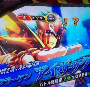 【聖闘士星矢海皇覚醒】リセット狙いで命拾い。ラッキーでGBレベル3を捨てずに済んだ。