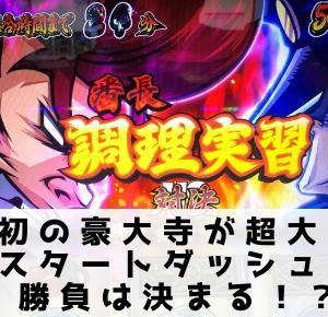 【押忍!番長3】最初の轟大寺が超大事!&マギカラッシュ2発!