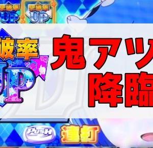 【Re:ゼロから始める異世界生活】鬼アツ柄撃破率UPアイコンゲットで緊張の連打画面!